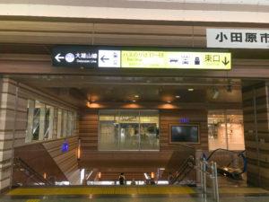 ①小田原駅東口方面階段を降ります